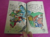 ORIGINAL JAPANESE COLOURED WOODBLOCK BOOK - The Hundred and Eight Heroes of the Popular Suikoden, One by One